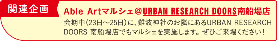 Able Artマルシェ@URBAN RESEARCH DOORS南船場店